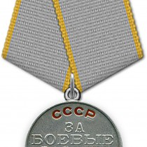 4-02-Medal Za Boevye Zaslugi