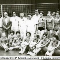 1974-USSR